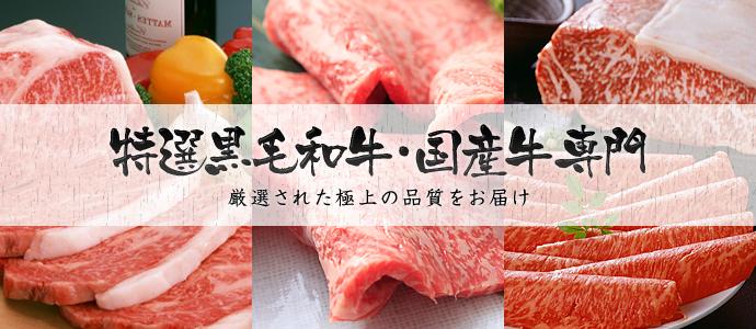 特選黒毛和牛・国産牛専門 厳選された極上の品質をお届け